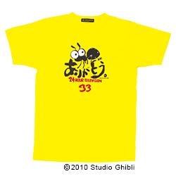 販売 24 時間 テレビ 店 シャツ t